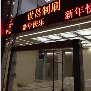 余姚世昌制刷厂