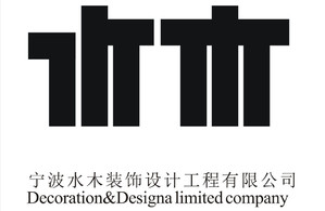 宁波水木装饰设计工程有限公司