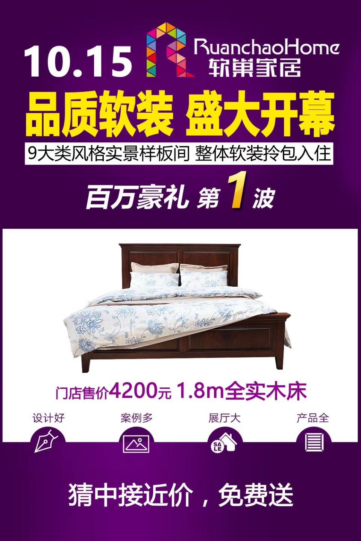 软巢家居开业巨献 10张大床免费送